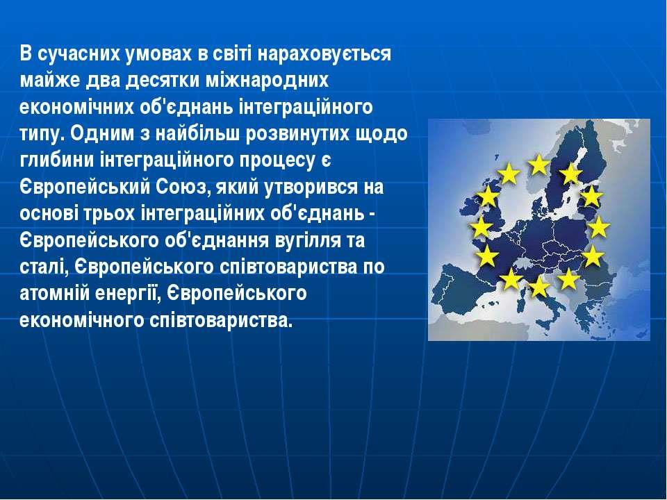 В сучасних умовах в світі нараховується майже два десятки міжнародних економі...