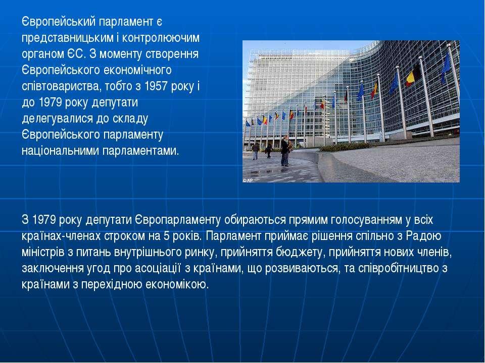 Європейський парламент є представницьким і контролюючим органом ЄС. З моменту...