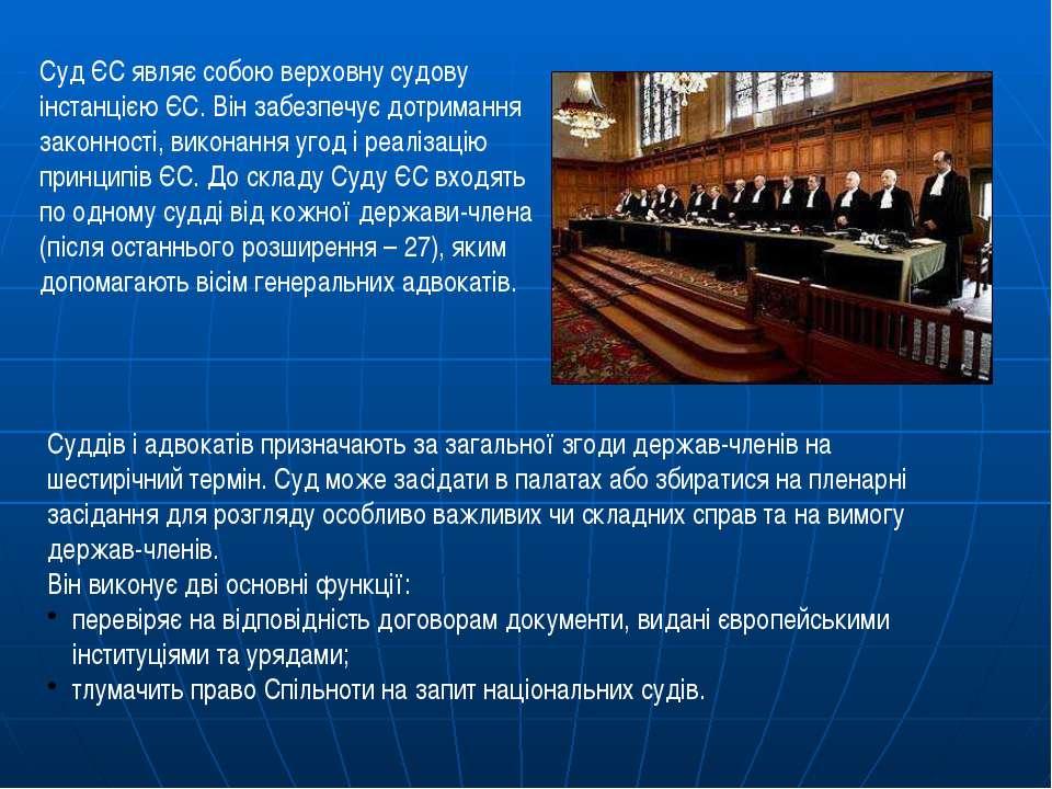 Суд ЄС являє собою верховну судову інстанцією ЄС. Він забезпечує дотримання з...