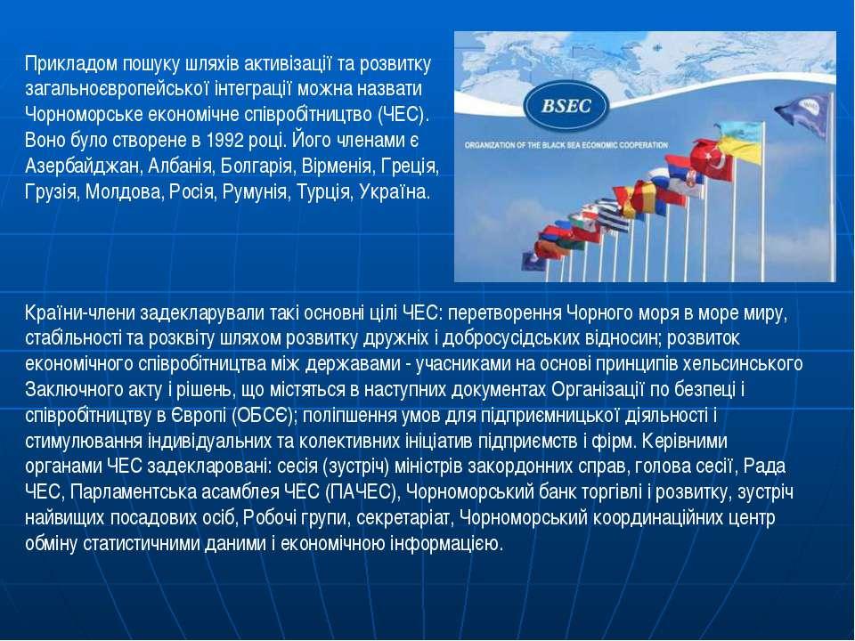 Прикладом пошуку шляхів активізації та розвитку загальноєвропейської інтеграц...