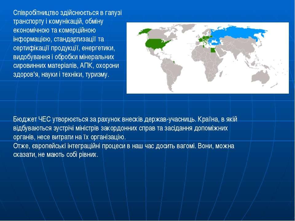Співробітництво здійснюється в галузі транспорту і комунікацій, обміну економ...