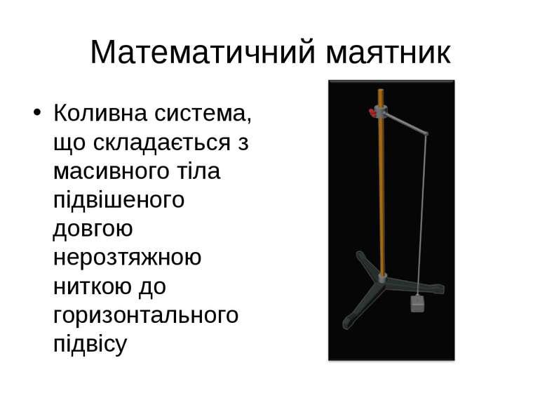 Математичний маятник Коливна система, що складається з масивного тіла підвіше...