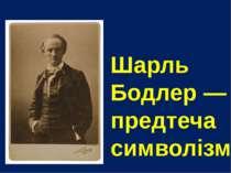 Шарль Бодлер — предтеча символізму