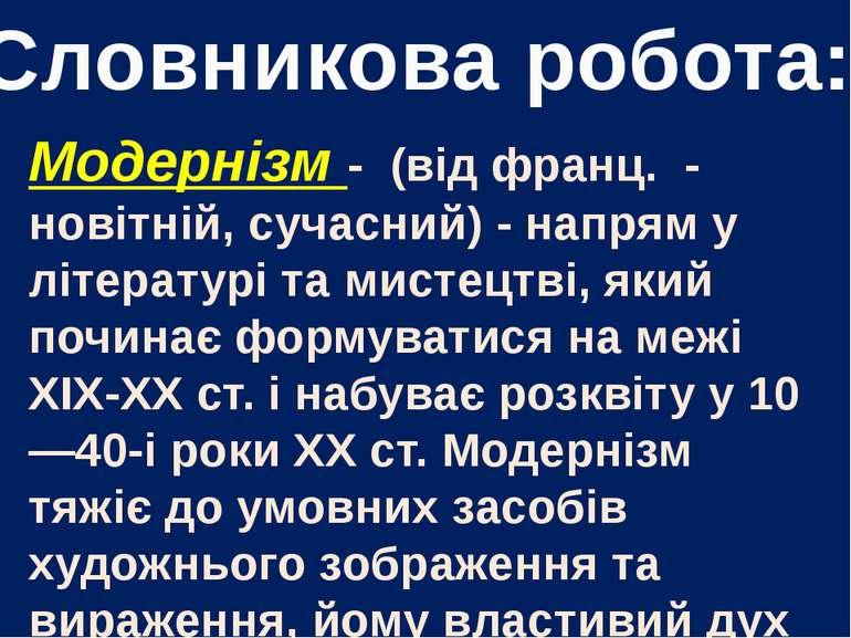 Словникова робота: Модернізм - (від франц. - новітній, сучасний) - напрям у л...