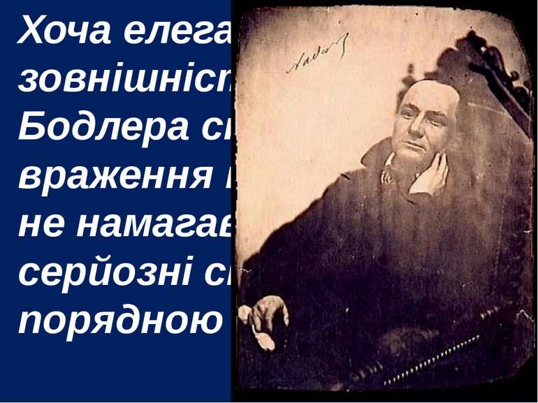 Хоча елегантна зовнішність і манери Бодлера справляли враження на жінок, він ...