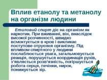 Вплив етанолу та метанолу на організм людини Етиловий спирт діє на організм я...