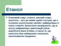 Етанол Етиловий спирт, етанол, винний спирт, алкоголь – все це назви однієї с...