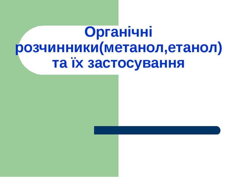 Органічні розчинники(метанол,етанол) та їх застосування
