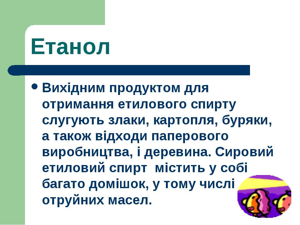Етанол Вихідним продуктом для отримання етилового спирту слугують злаки, карт...