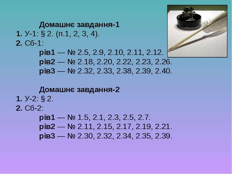 Домашнє завдання-1 1. У-1: § 2. (п.1, 2, 3, 4). 2. Сб-1: рів1 — № 2.5, 2.9, 2...