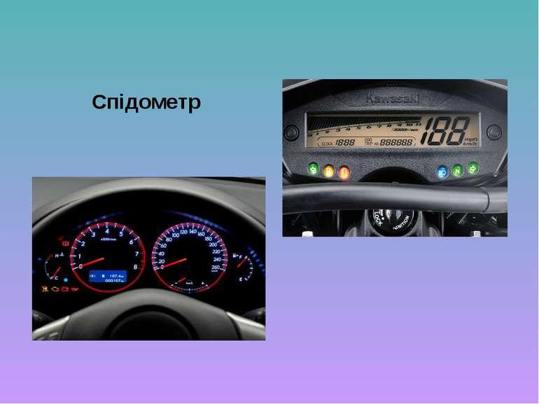 Спідометр