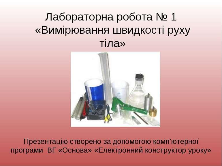Лабораторна робота № 1 «Вимірювання швидкості руху тіла» Презентацію створено...