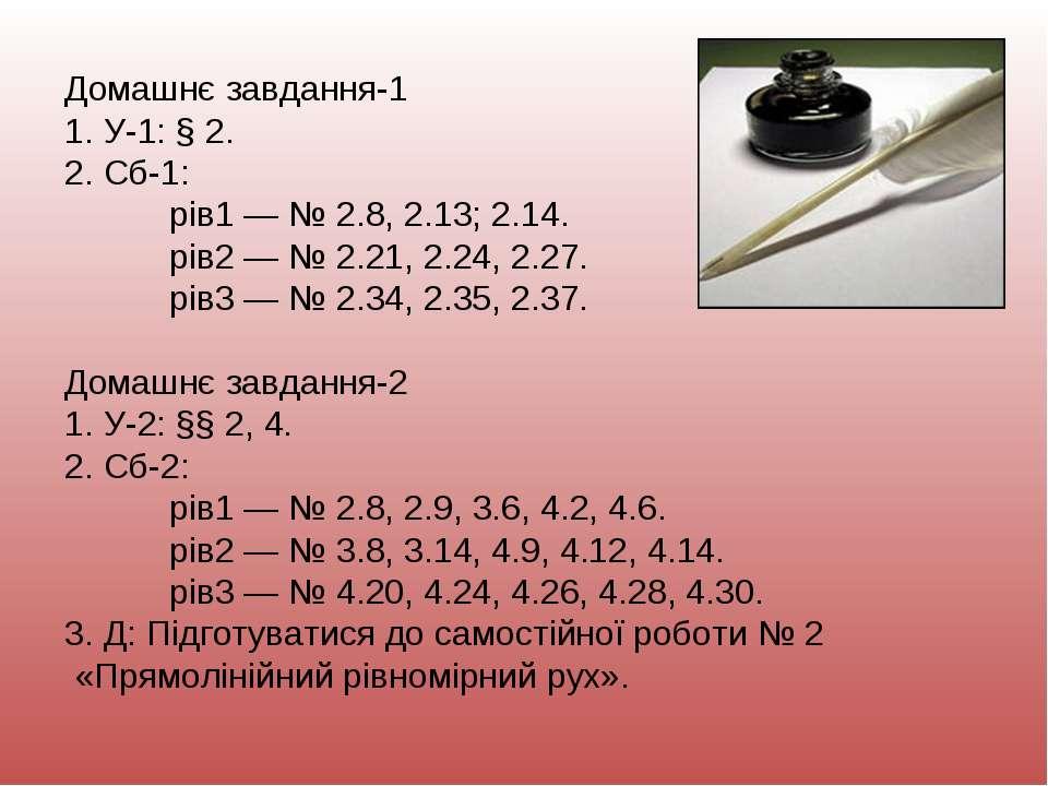 Домашнє завдання-1 1. У-1: § 2. 2. Сб-1: рів1 — № 2.8, 2.13; 2.14. рів2 — № 2...