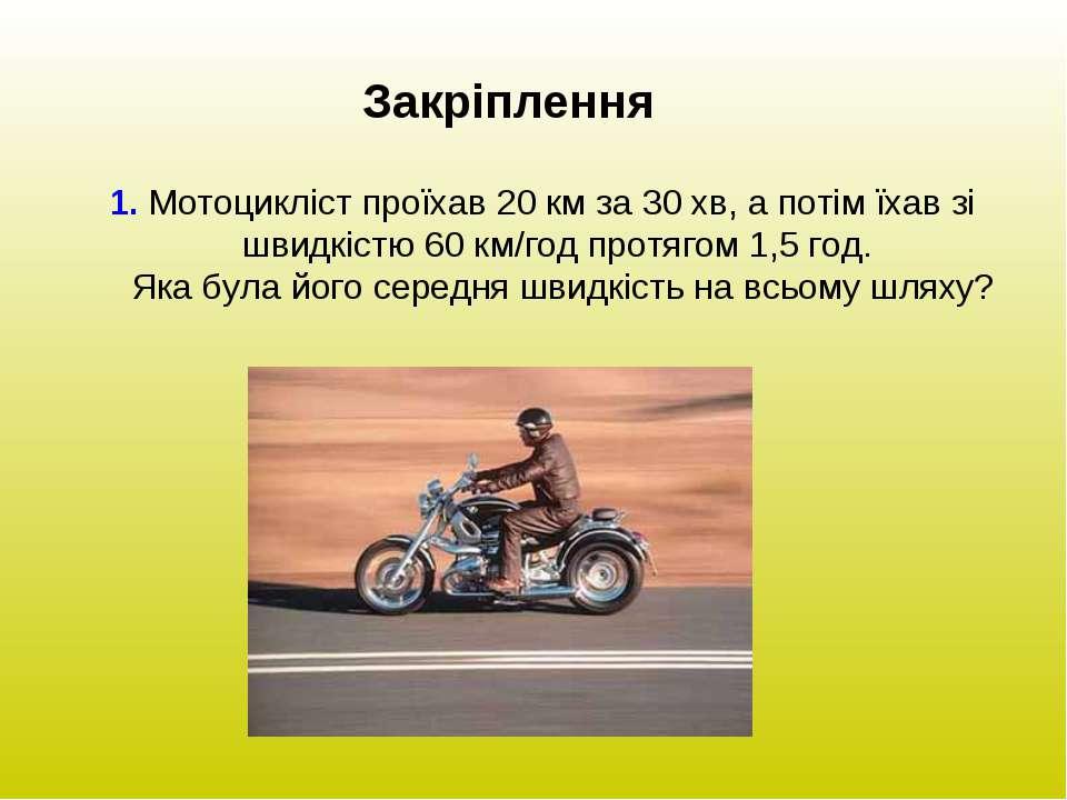 Закріплення 1. Мотоцикліст проїхав 20 км за 30 хв, а потім їхав зі швидкістю ...