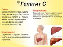 Гепатит С Ознаки: знижений апетит, втома, нудота, біль у м'язах та суглобах, ...