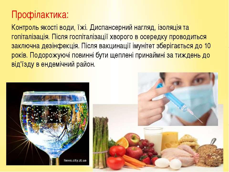 Профілактика: Контроль якості води, їжі. Диспансерний нагляд, ізоляція та гоп...