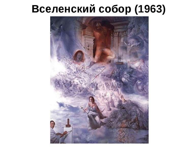 Вселенский собор (1963)
