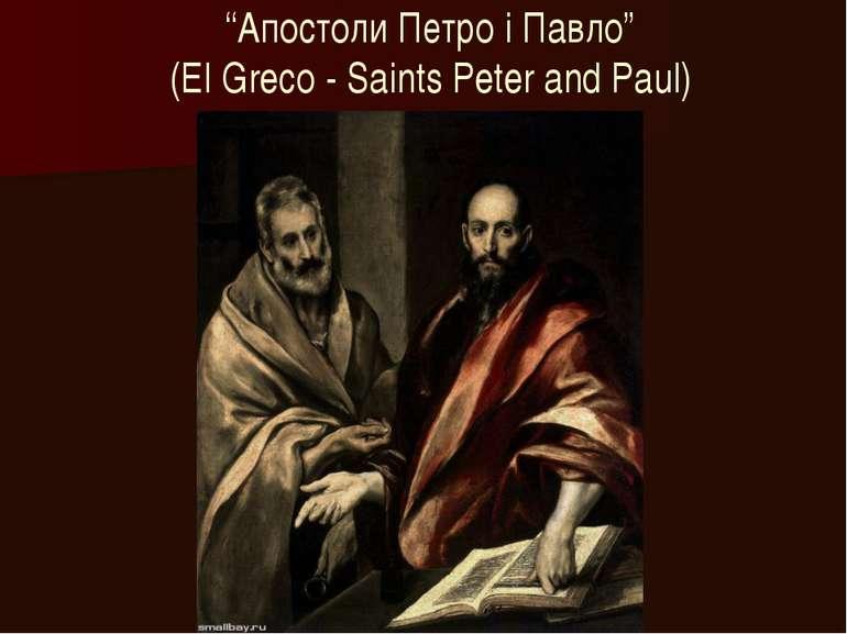 """Апостоли Петро і Павло"" (El Greco - Saints Peter and Paul)"