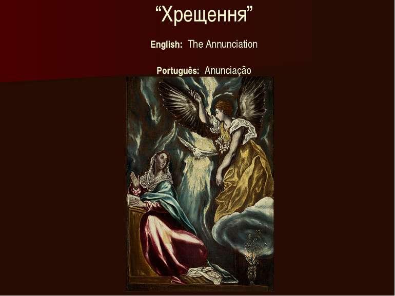 """""""Хрещення"""" English:The Annunciation Português:Anunciação"""