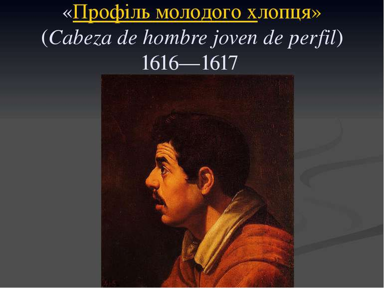 «Профіль молодого хлопця» (Cabeza de hombre joven de perfil) 1616—1617