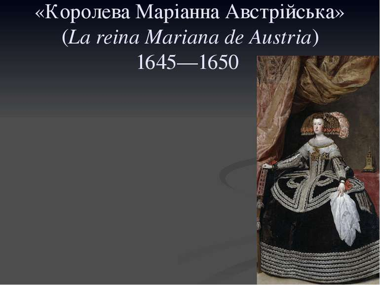 «Королева Маріанна Австрійська» (La reina Mariana de Austria) 1645—1650