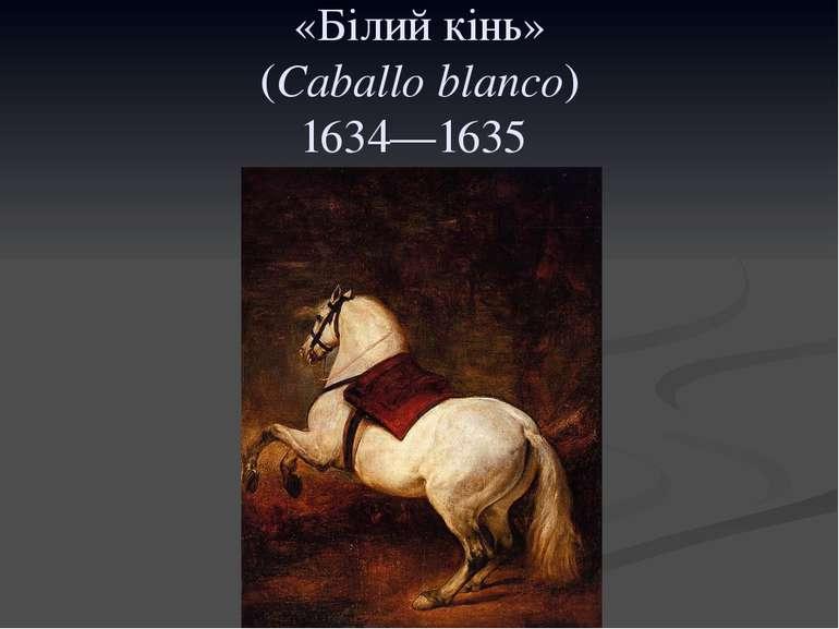 «Білий кінь» (Caballo blanco) 1634—1635