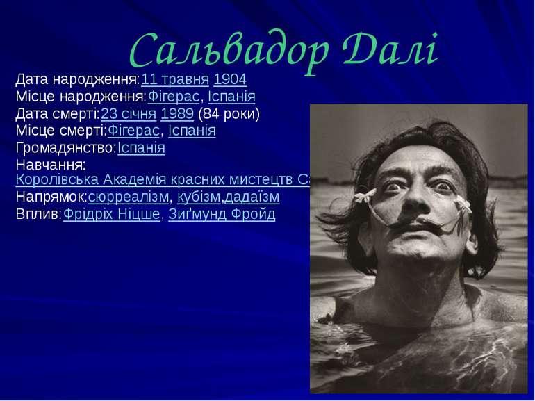 Дата народження:11 травня1904 Місце народження:Фігерас,Іспанія Дата смерті:...