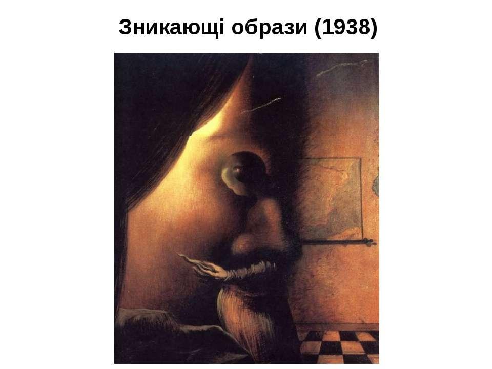 Зникающі образи (1938)