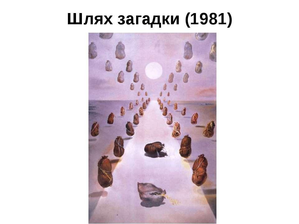 Шлях загадки (1981)