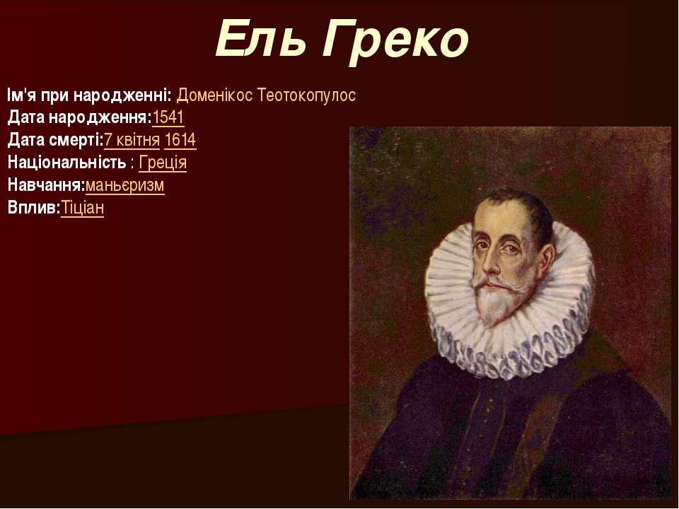 Ель Греко Ім'я при народженні: Доменікос Теотокопулос Дата народження:1541 Да...