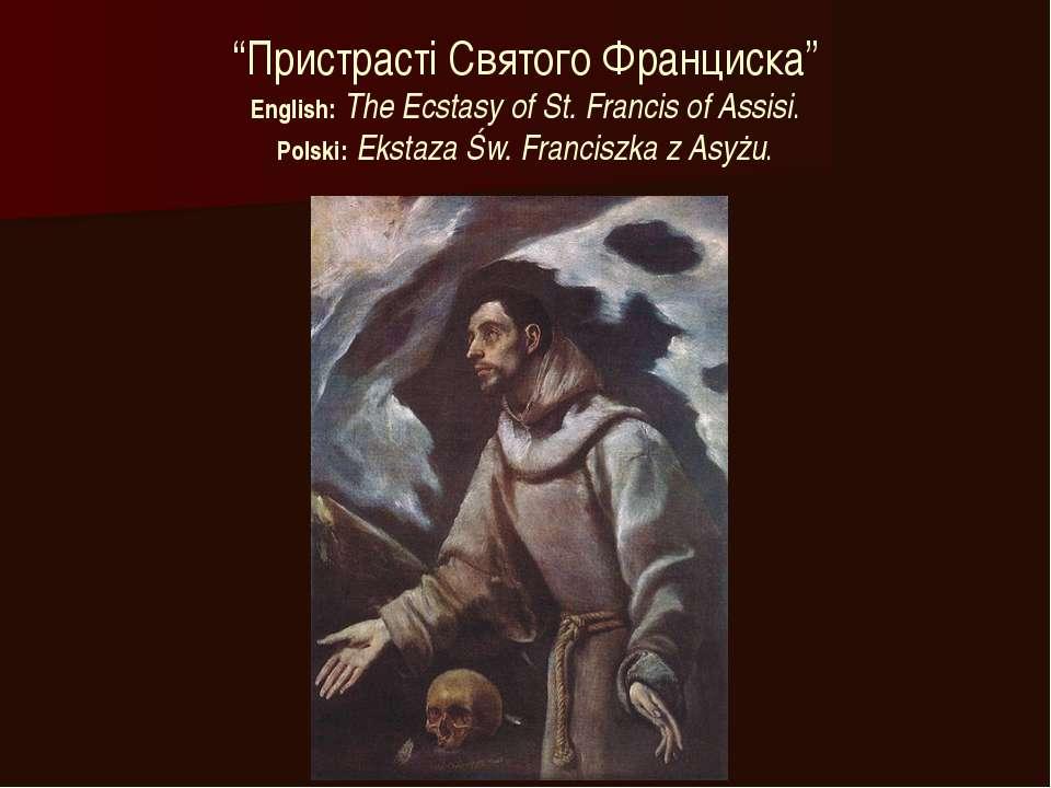 """Пристрасті Святого Франциска"" English:The Ecstasy of St. Francis of Assisi...."