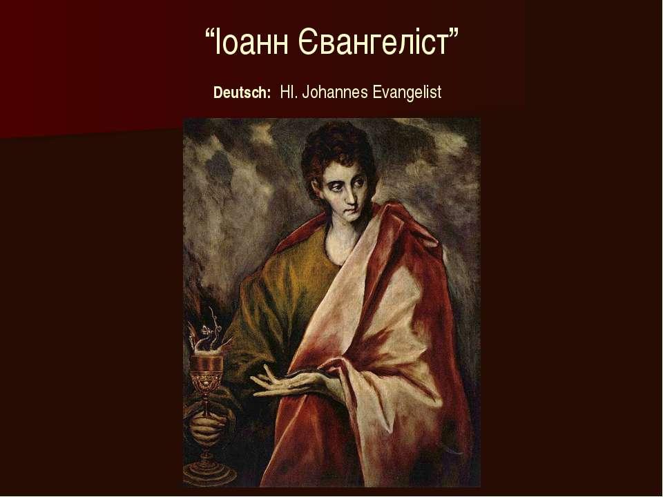 """""""Іоанн Євангеліст"""" Deutsch:Hl. Johannes Evangelist"""