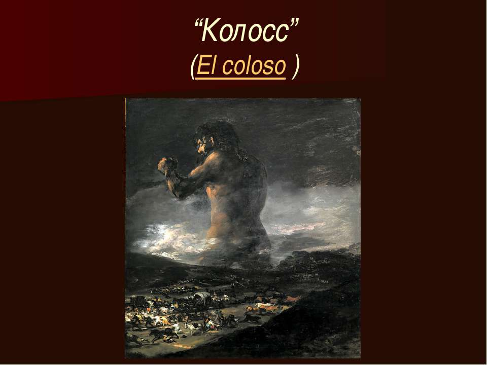 """Колосс"" (El coloso )"