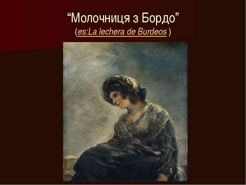 """Молочниця з Бордо"" (es:La lechera de Burdeos )"