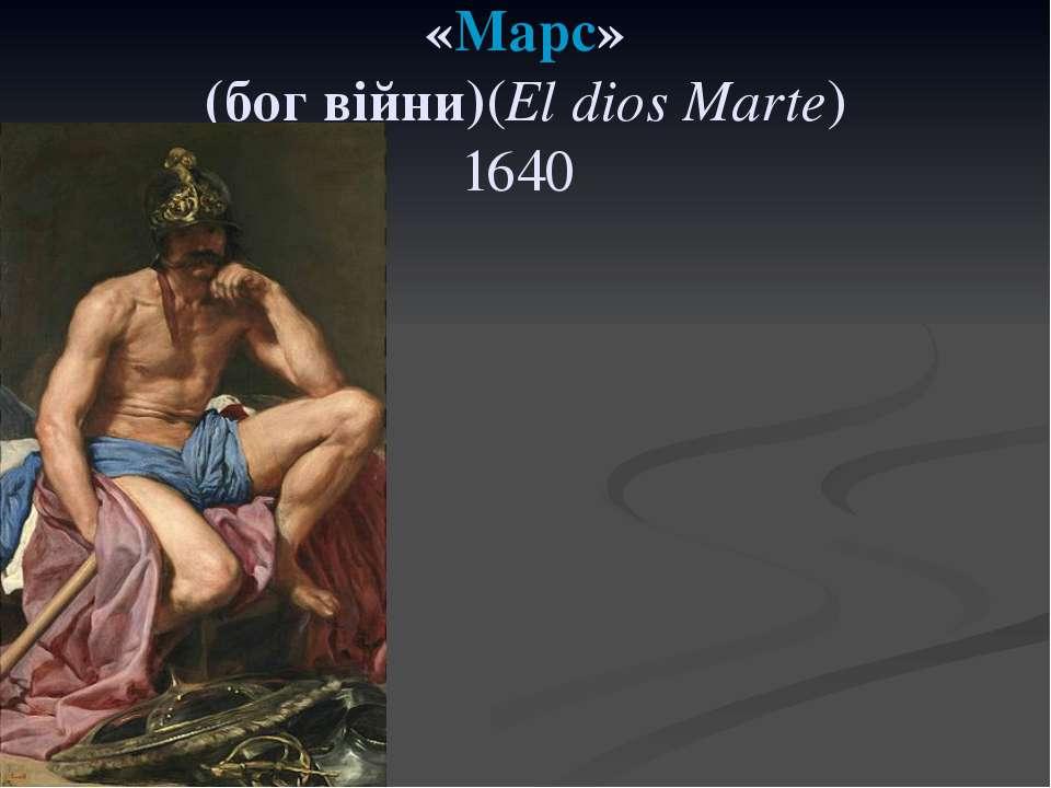 «Марс» (бог війни)(El dios Marte) 1640
