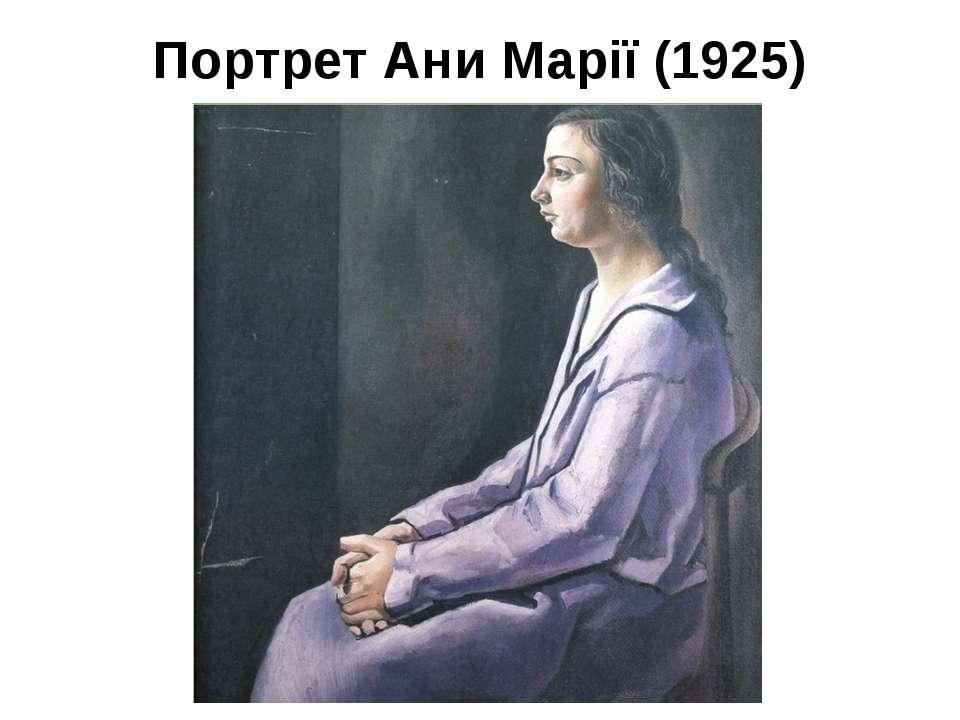 Портрет Ани Марії (1925)