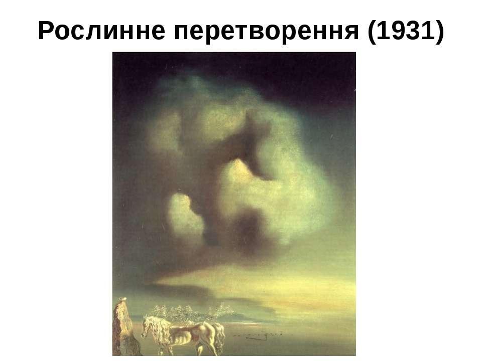Рослинне перетворення (1931)