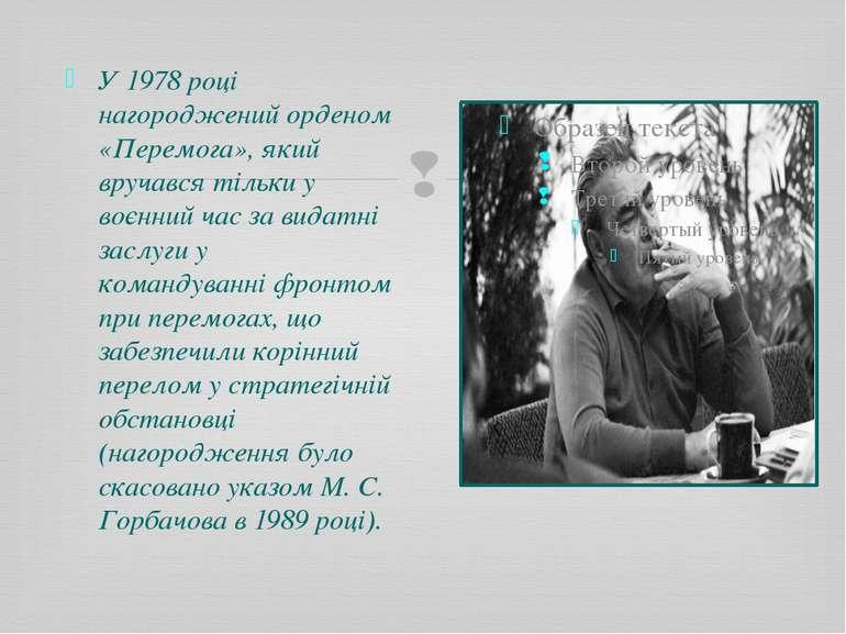 У 1978 році нагородженийорденом «Перемога», який вручався тільки у воєнний ч...