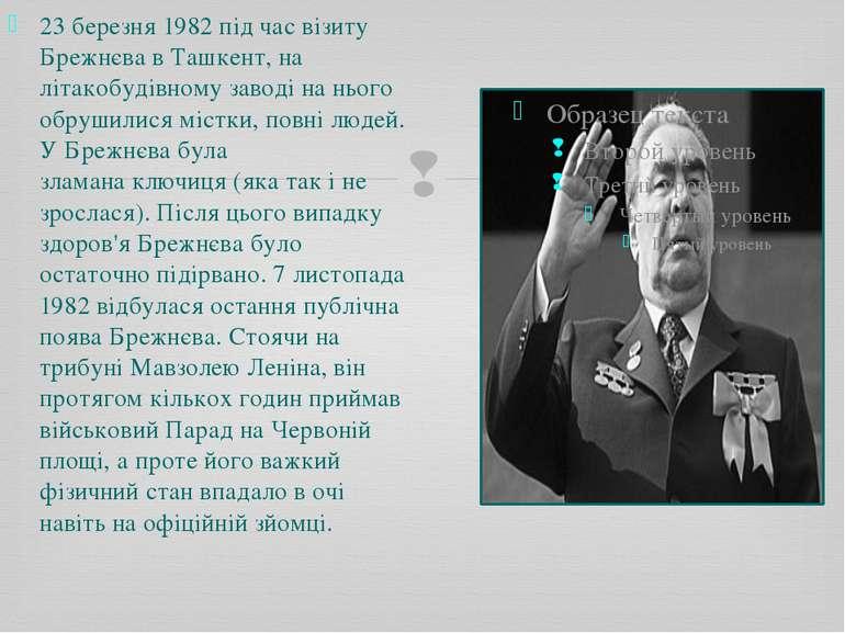 23 березня 1982 під час візиту Брежнєва вТашкент, на літакобудівному заводі ...