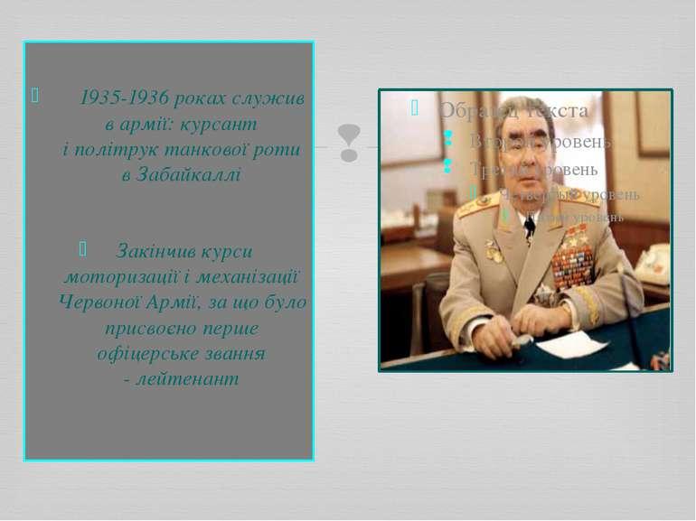 У1935-1936 роках служив вармії:курсант іполітруктанкової роти в Забайкал...