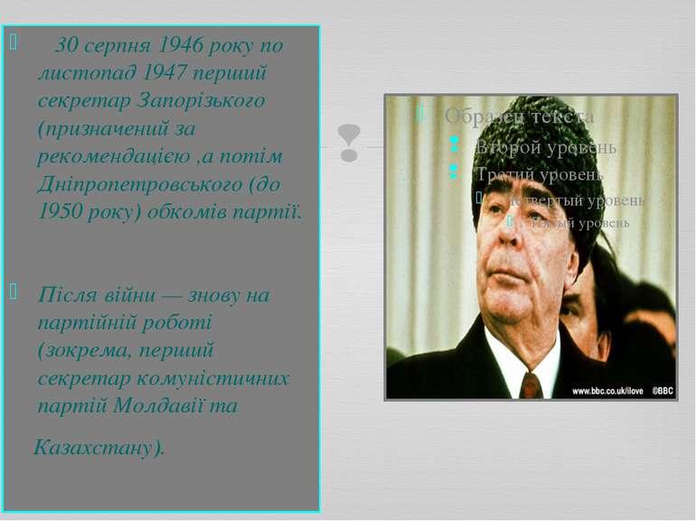 З 30 серпня 1946 року по листопад 1947 перший секретар Запорізького (призначе...