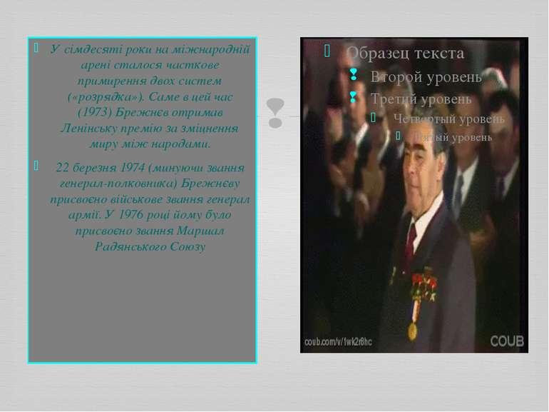 У сімдесяті роки на міжнародній арені сталося часткове примирення двох систем...