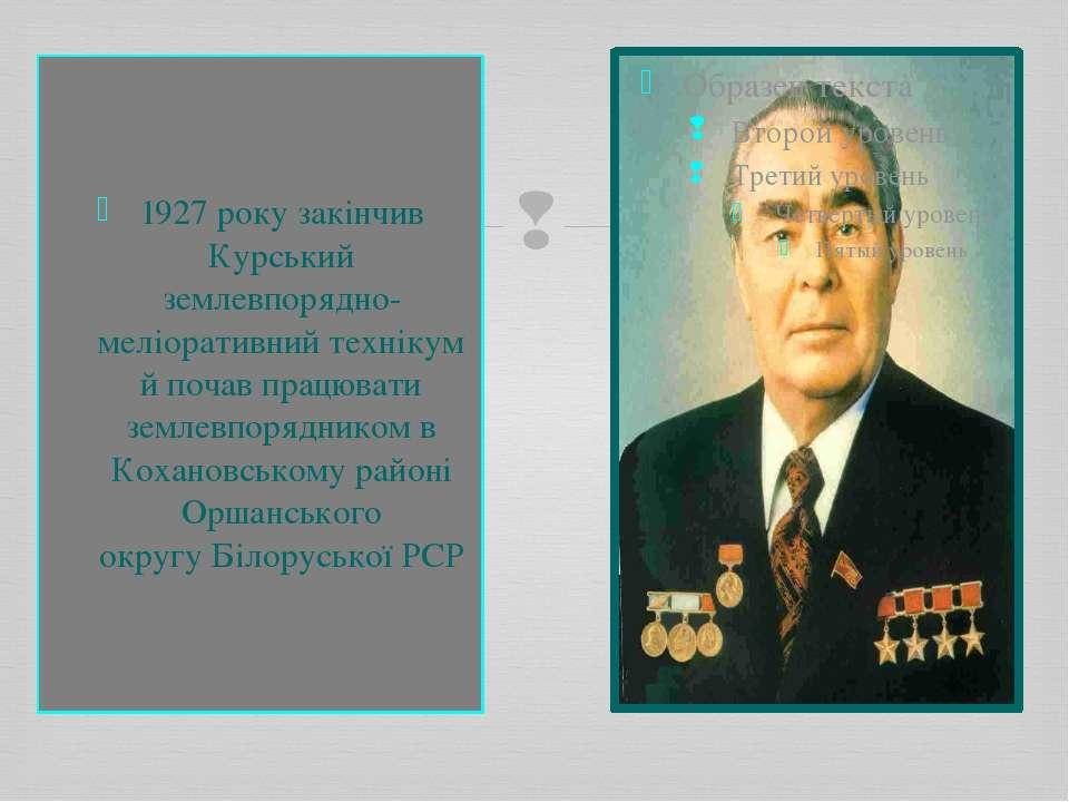 1927року закінчив Курський землевпорядно-меліоративний технікум й почав прац...