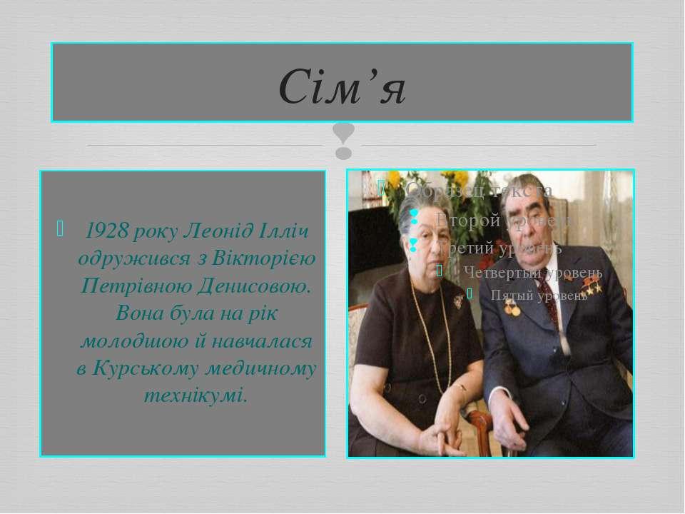 Сім'я 1928року Леонід Ілліч одружився з Вікторією Петрівною Денисовою. Вона ...