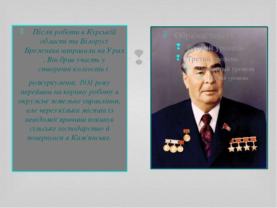 Після роботи вКурській областітаБілорусі Брежнєва направили наУрал . Він ...