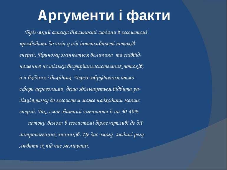 Аргументи і факти Будь-який аспект діяльності людини в геосистемі призводить ...
