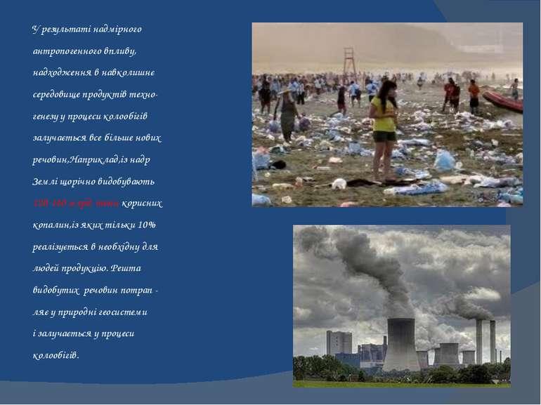 У результаті надмірного антропогенного впливу, надходження в навколишнє серед...