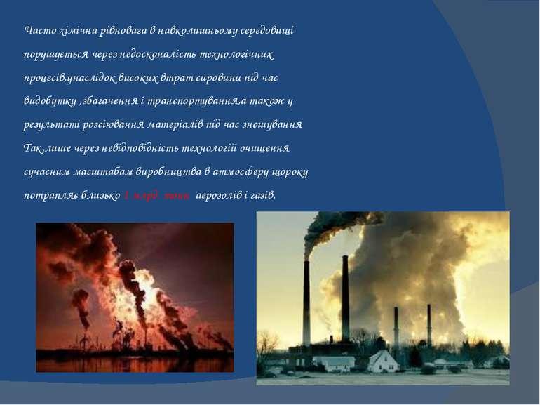 Часто хімічна рівновага в навколишньому середовищі порушується через недоскон...