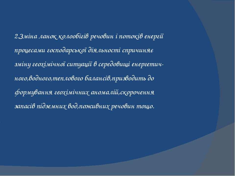 2.Зміна ланок колообігів речовин і потоків енергії процесами господарської ді...