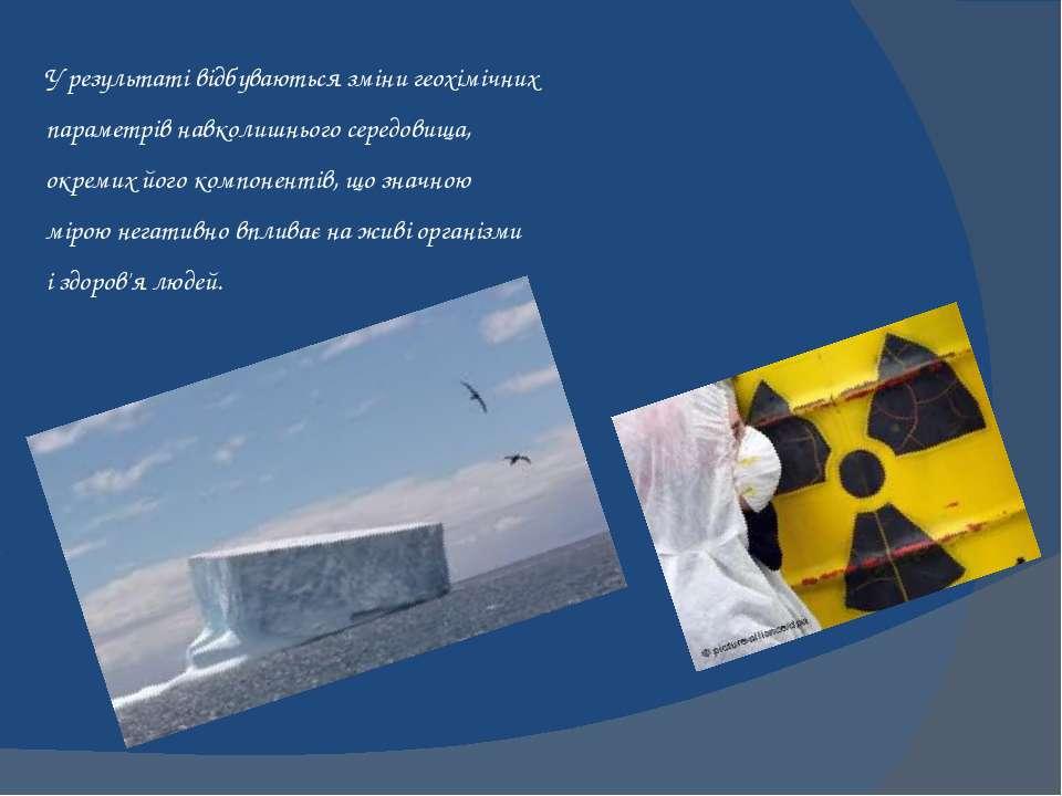 У результаті відбуваються зміни геохімічних параметрів навколишнього середови...